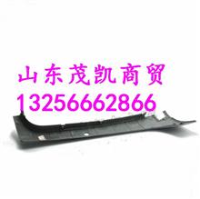 DZ15221110081陕汽德龙M3000德龙X3000右A柱外饰板/DZ15221110081