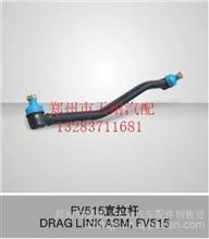 三菱水泥搅拌车、泵车配件 FV515转向直拉杆/郑州天耐汽配橡胶件密封件大全
