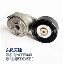 【4891116】适用于东风康明斯ISDE电喷发动机原装皮带张紧轮总成/4936440/4891116*