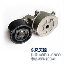 东风天锦风神EQ4H发动机原装皮带涨紧轮总成/10BF11-02080/10BF11-02080