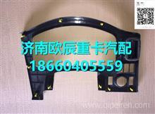 DZ14251160120陕汽德龙X3000 F3000 M3000组合仪表面罩总成