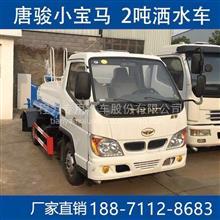 厂家直销唐骏蓝牌洒水车工程2吨道路绿化工地环卫小型洒水车/188-7112-8683