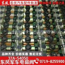 东风货车配件军车EQ2102N/1118GA天龙天锦分动器排气制动电磁气阀/37A-54020-B