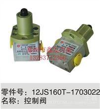 12JS160T-1703022法士特变速箱气路控制阀12JS160T-1703022/刹车制动系统大全