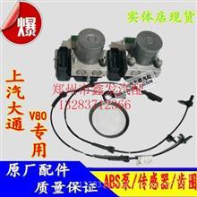 上汽大通V80ABS泵传感器齿圈总成制动控制模块刹车总泵原厂专用
