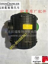 福田欧曼ETX  GTL原厂空滤芯总成 空气滤清器总成/空滤总成h0119202014a0