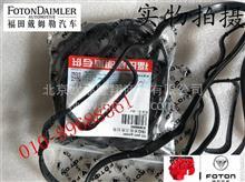 福田欧曼汽车欧曼etx gtl福田康明斯原厂油底壳垫片/3695880
