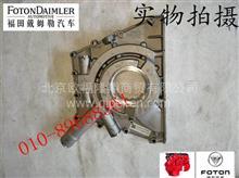 福田欧曼etx gtl 福康发动机原厂机油泵  /福康350机油泵3696436