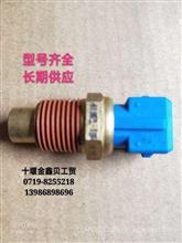 东风天龙天锦大力神东风康明斯发动机配件温度传感器水温感应/4100ZL-18A.00.110