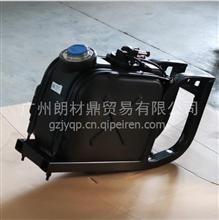 供应东风天龙新旗舰版560马力尿素罐带支架总成/1205560-T39H0/1205560-T39H0