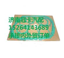 HV13710重汽豪沃T5G变速箱修理包