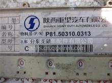 陕汽德龙X3000后分泵支架(左)/81.50310.0313