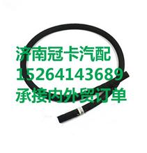 WG9925530082重汽豪沃A7暖风回水胶管(高低板驾驶室)/WG9925530082