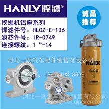 悍滤 卡特挖机柴油滤芯IR-0749 滤座 总成/HLCZ-E-136