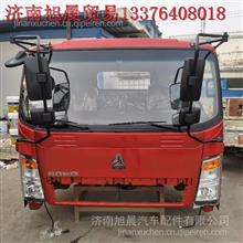 中国重汽轻卡驾驶室总成 重汽轻卡驾驶室配件 重汽轻卡车架/中国重汽轻卡驾驶室总成