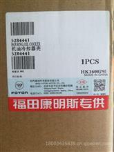 福田康明斯ISF3.8机油散热器壳5284441/5284441