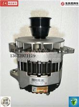 JFZ2811东风天龙大力神货车雷诺发动机原厂发电机总成D5010480575/康明斯原厂配件