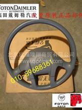 北汽福田汽车欧曼etx  原厂方向盘总成 转向盘/H4342020001A0
