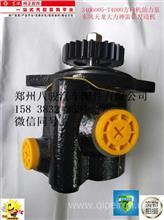 东风天龙大力神雷诺发动机方向机转向助力泵叶片泵3406005-T4000/东风商用车全车配件