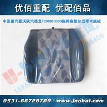 中国重汽豪沃陕汽德龙F2000F3000座椅座垫总成带木底板/重汽豪沃陕汽德龙座椅座垫子