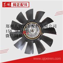 东风天龙大力神康明斯发动机硅油离合器风扇总成1308060-K0801/东风商用车全车配件