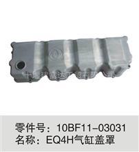 10BF11-03031 EQ4H大量供应东风天龙天锦大力神气缸盖罩/10BF11-03031 EQ4H