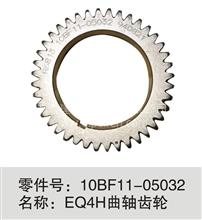 10BF11-05032 EQ4H适用于东风天锦天龙曲轴齿轮/10BF11-05032 EQ4H