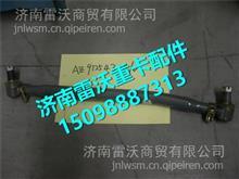 AZ9125430010重汽新斯太尔D7B转向直拉杆总成/AZ9125430010