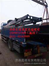 重汽豪沃车架总成生产重汽豪沃大梁总成厂家直销/15949709567