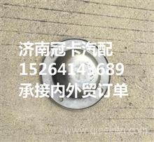 解放J6 前轮防尘套 防尘盖/3103066-08