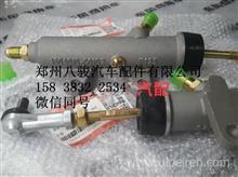 东风天龙旗舰离合器总泵总成1604010-C0102/东风商用车全车配件