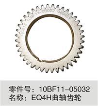 10BF11-05032 EQ4H质优价廉东风天锦天龙曲轴齿轮/10BF11-05032 EQ4H