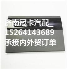 解放J6保险丝盒盖板 仪表台右盖板/5310100-B27