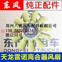 東風天龍雷諾420國四發動機配件雷諾硅油離合器風扇1308060-T68M0/東風商用車全車配件