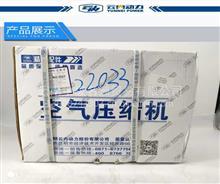 云内动力原厂配件YN4102空气压缩机,C005)打气泵/HA22033空压泵总成(皮带传动)
