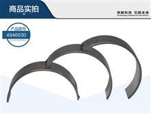 福田ISF2.8康明斯发动机主轴瓦正品配件大瓦/下主轴瓦/4946030