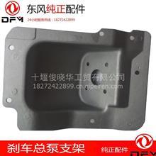 熱銷東風天龍天錦大力神制動閥支架剎車總泵支架鋁支架 /3514020-C0103