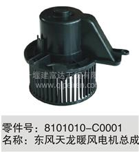 81010100-C0001适用于东风天龙天锦暖风电机总成/81010100-C0001
