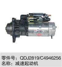 优势供应QDJ2819 C4946256东风天龙天锦大力神减速起动机/QDJ2819 C4946256