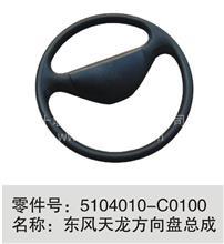 5104010-C0100优势供应东风天龙方向盘总成/5104010-C0100