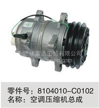 优势供应8104010-C0102东风天龙空调压缩机总成/8104010-C0102