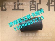 LG9704530082重汽豪沃HOWO轻卡散热器水管胶管/LG9704530082