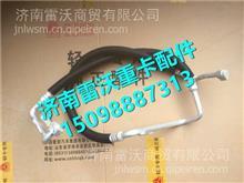 LG1613826425重汽豪沃HOWO轻卡空调管/LG1613826425