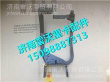 LG1612240003重汽豪沃HOWO轻卡配件中体雾灯支架/LG1612240003