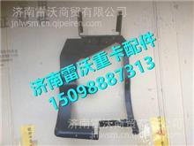 LG1613240004重汽豪沃HWOO轻卡宽体保险杠右支架