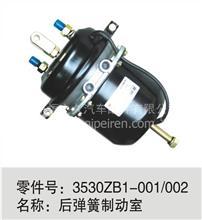 东风天龙、大力神后桥钢板弹簧制动气室总成;刹车制动分泵总成/3530ZB1-001