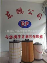 一汽解放,道依茨,机油柴油滤芯。/1012025-A12/1117050-A12