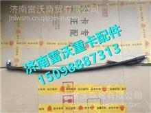 LG9704560167重汽豪沃HOWO轻卡带加热尿素喷射管/LG9704560167