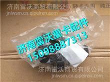 LG9704550005 重汽豪沃HOWO轻卡左铰链堵盖/LG9704550005