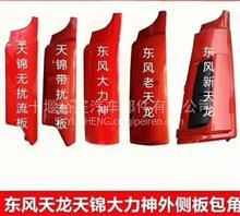 东风原厂覆盖件/8405210-C6100